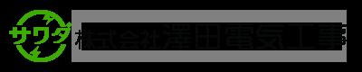株式会社澤田電気工事は京都市の電気工事などに対応