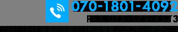 TEL:090-3655-3127 京都府京都市伏見区醍醐上山口町30番地の32