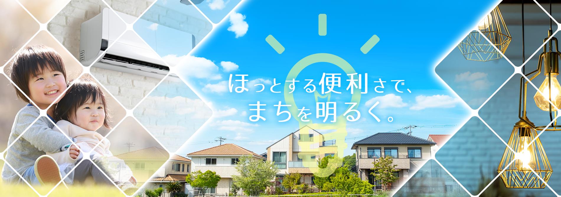 株式会社澤田電気工事